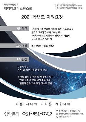 CCA_flyer2020B_F.jpg