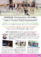 SAP_Kids_ballet.jpg