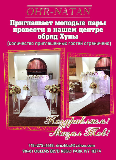 Ohr Natan_ХУПА_2-2.jpg