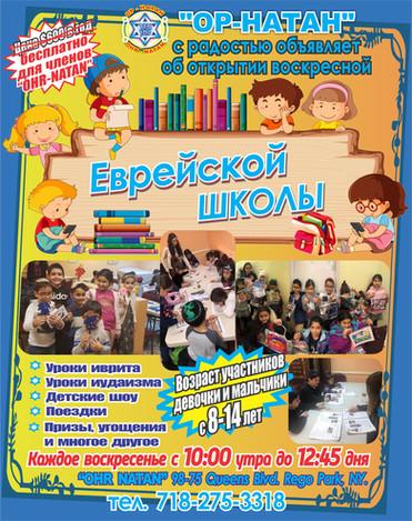 Jewish School_2020_3.jpg