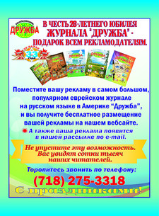 Druzhba реклама сайт 2019.jpg