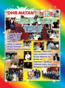 Ohr-Natan 2019 -events.jpg