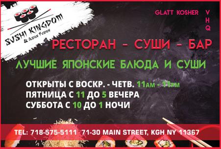 SUSHI kingdom_RUSSIAN — 0,5 - реклама 2.