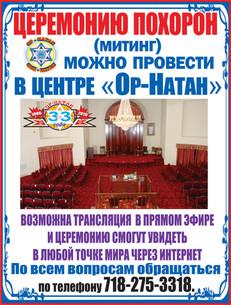 Ohr-Natan Ceremonia-pohoron-color 2019.j