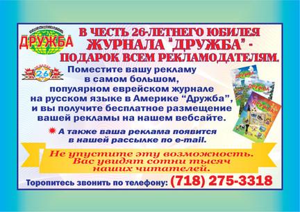 Druzhba реклама сайт1-2.jpg