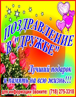 Druzhba congrats color.jpg