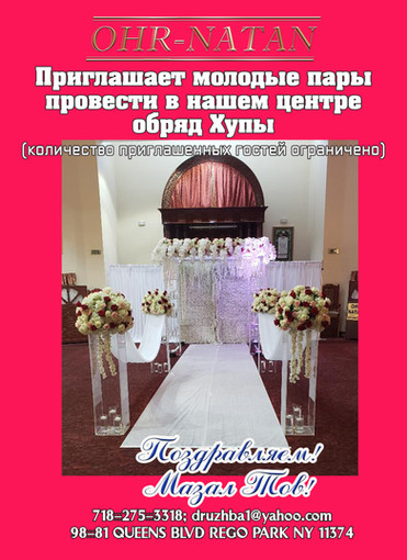 Ohr Natan_ХУПА_1-2.jpg