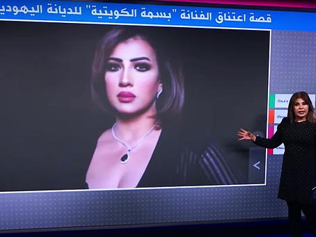 Кувейтская певица решила перейти в иудаизм
