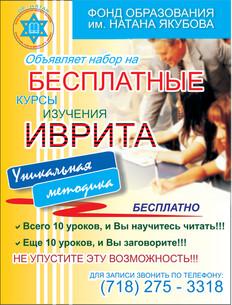 Backup_of_Or-natan иврит.jpg
