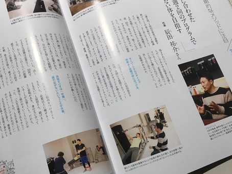 月刊金澤さまにインタビューが掲載されました
