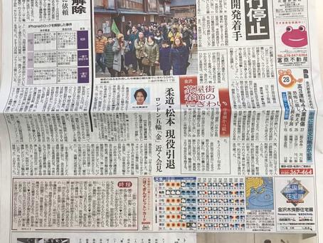 北国新聞、中日新聞に掲載されました。
