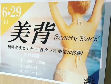 6月健康セミナー「Beauty Back」