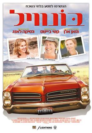 B'ville in Israel