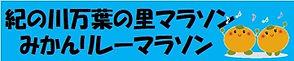 マラソンバナー.jpg