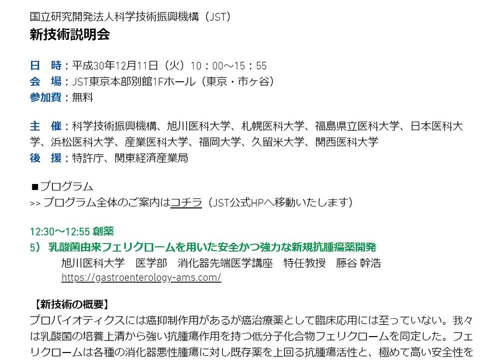 12/11(火)開催 JST新技術説明会 登壇