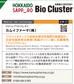 BioJapan2019 北海道バイオクラスターブースに出展いたします