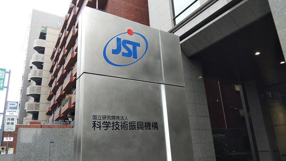 JST科学技術振興機構