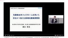 【動画】JST新技術説明会の講演動画