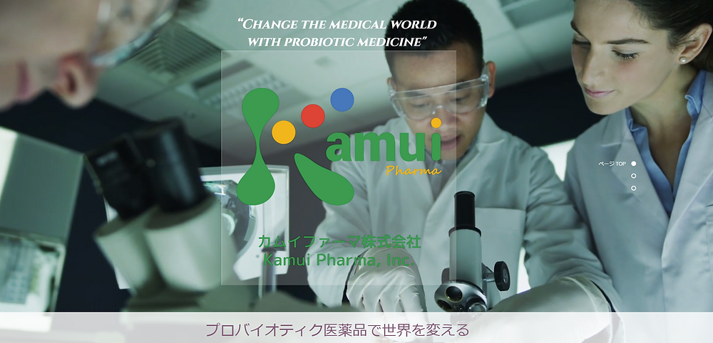 https://www.kamuipharma.co.jp 公式サイトを開設