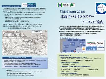 BioJapan2018 北海道バイオクラスターブースに出展いたします