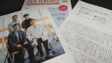 日本医師会発行「DOCTOR-ASE(ドクタラーゼ)」に掲載されました