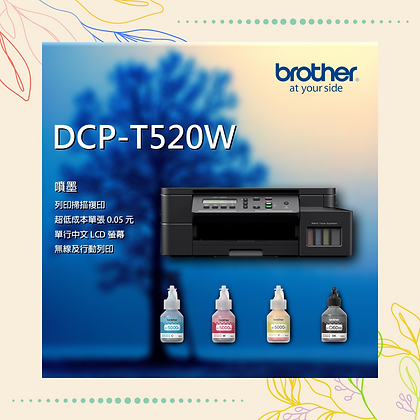 Brother DCP-T520W印表機