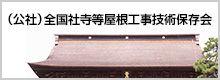 全国寺社等屋根工事技術保存会