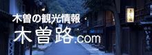 木曽路.com