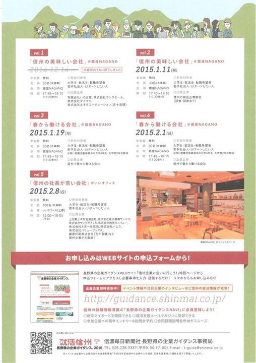銀座NAGANOで開催される企業ガイダンスに出展が決まりました。