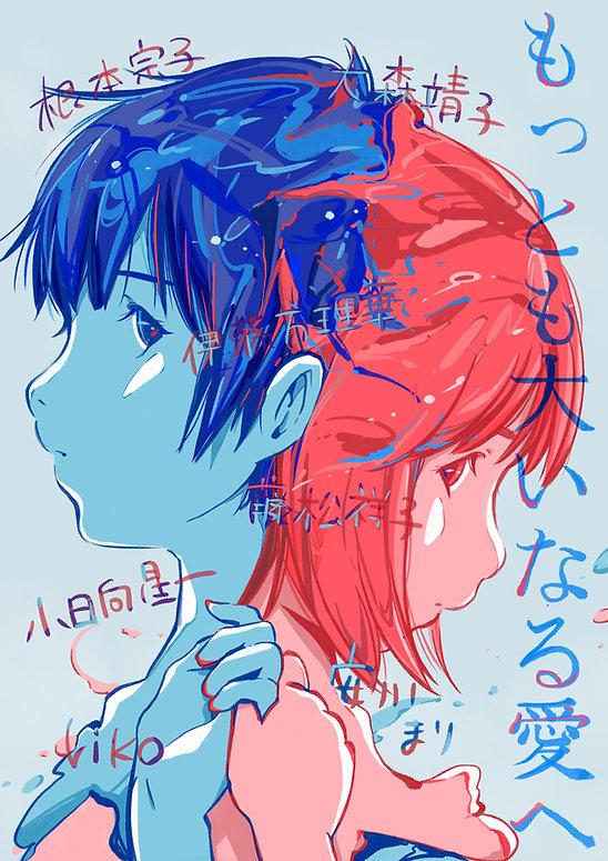 月刊「根本宗子」18号ビジュアル.jpg