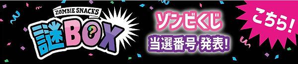 TOPページバナー_2021ゾンビくじ.jpg