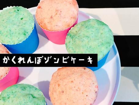 ゾンビスナックで作る・かくれんぼゾンビケーキ