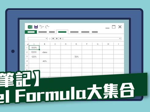 【5**筆記】Excel Formula大集合!