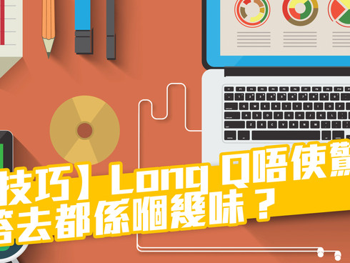 【應試技巧】Long Q唔使驚,答嚟答去都係嗰幾味?