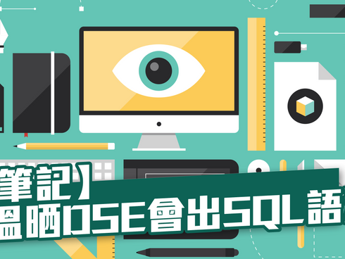 【5**筆記】四頁溫晒DSE會出SQL語法!(必修選修適用)