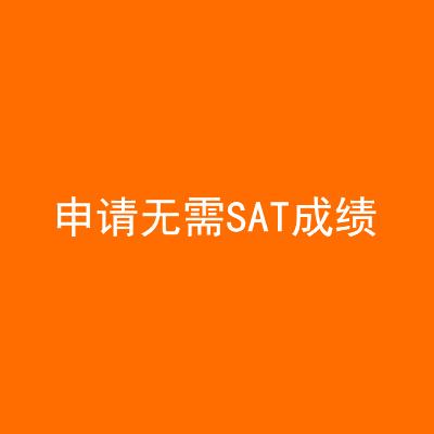 申请无需SAT成绩
