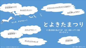 とよきたまつり(オンライン開催)のお知らせ(2021年11月28日(日)開催)