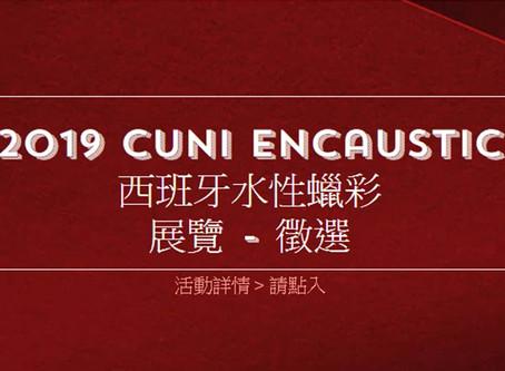 「2019 Cuni Encaustic 西班牙水性蠟彩   展覽」 徵選