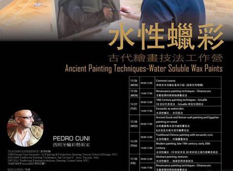 [台灣國立師範大學美術系] 水性蠟彩-古代繪畫技法工作營