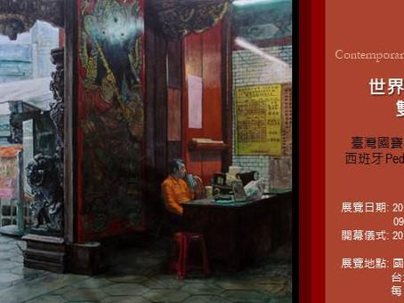 「世界級壁畫大師-雙人聯展」