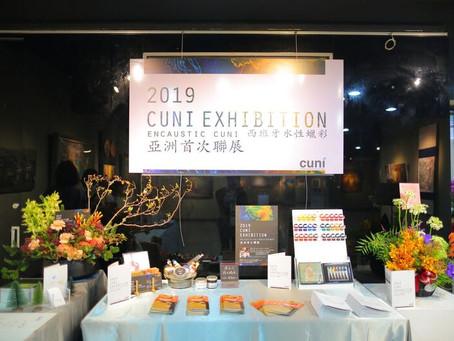 [ 佈展準備就緒兩日]  2019 Cuni Exhibition 水性蠟彩 亞洲首次聯展.