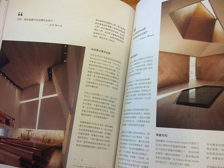 台灣藝術設計雜誌 DFUN 專頁報導西班牙知名建築師 Moneo Brock & 西班牙知名蠟彩大師 Pedro Cuni 聯手打造之墨西哥現代教堂!