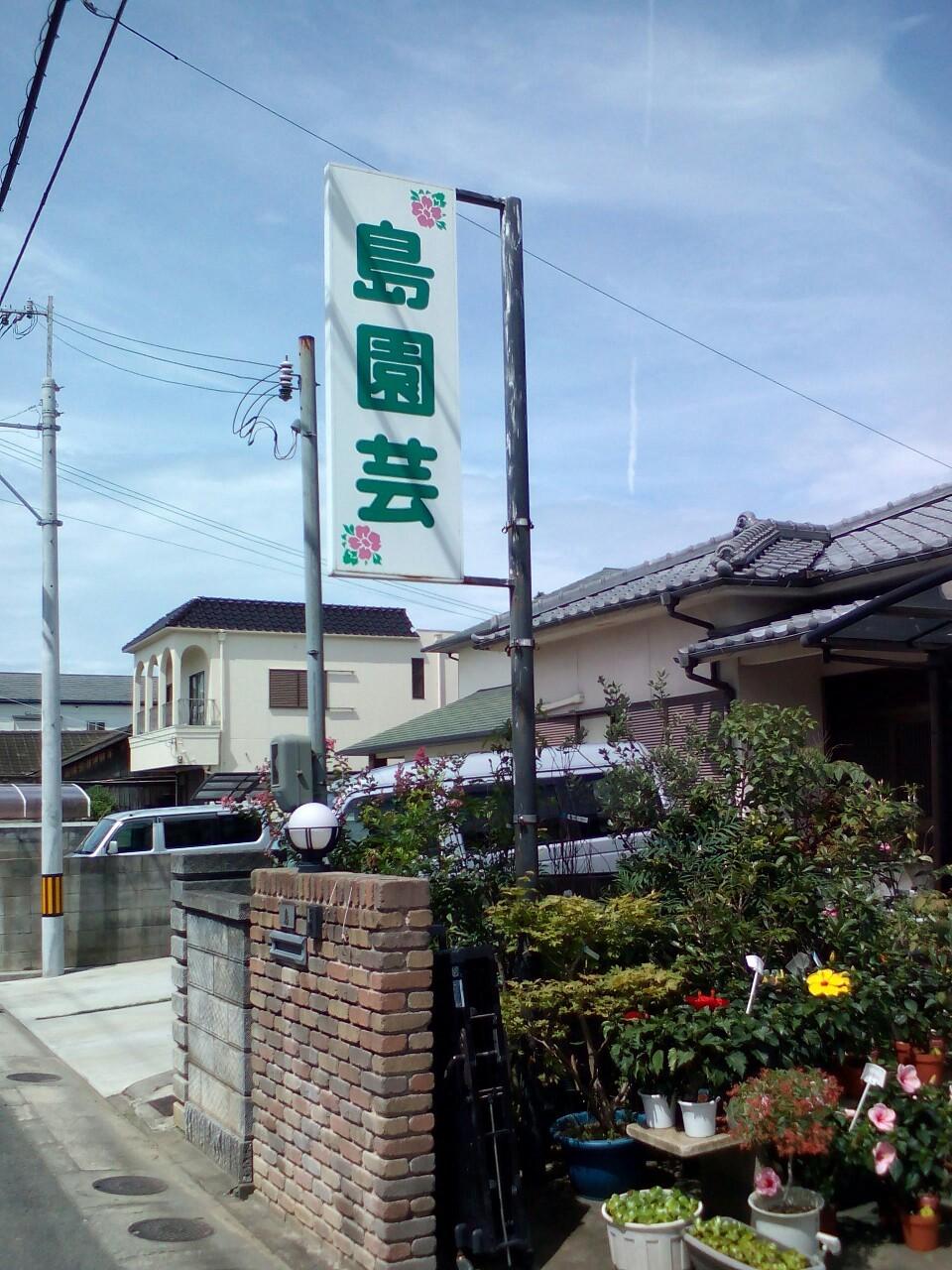 島園芸_8931.jpg