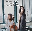 YIN AND XIAO.JPG