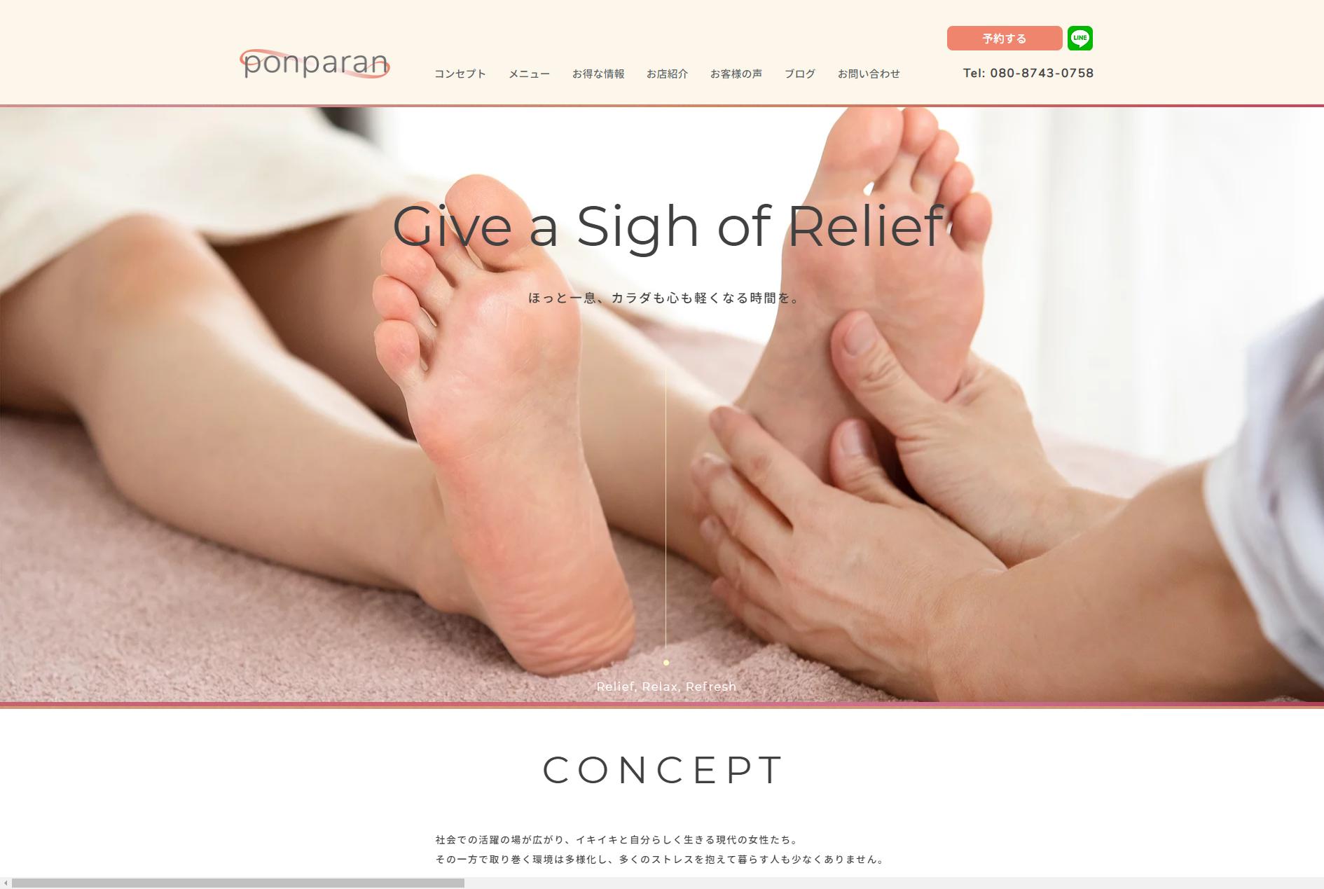 ponparan/ポンパラン様 サイト