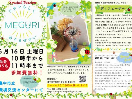【MEGURI/めぐり】ワタシらしい環境を。ディフューザーのワークショップ
