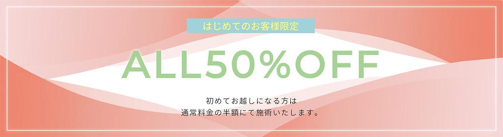 はじめてのお客様限定|リフレクソロジー専門店|ponparan|大阪