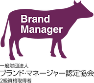 一般財団法人ブランド・マネージャー認定協会|さつきデザイン事務所