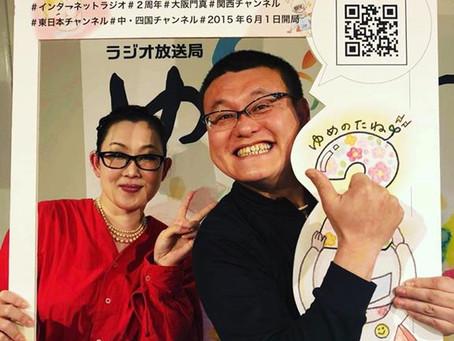 ラジオ出演/びんちゃんの言うたもんガチ!