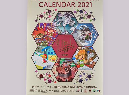 サンクラール様|Sプリズムプリント🄬 むか~し昔カレンダー2021 コンテンツ制作